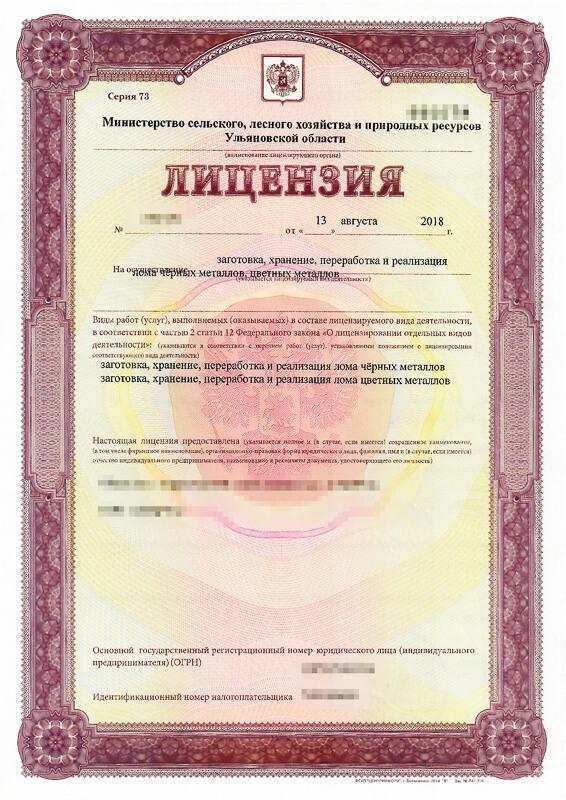 Компания с лицензией на отходы